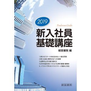 新入社員基礎講座 2019 / 経営書院|bookfan