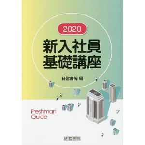 新入社員基礎講座 2020 / 経営書院|bookfan