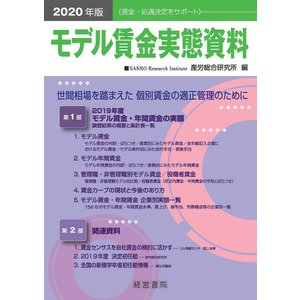 モデル賃金実態資料 2020年版 / 産労総合研究所|bookfan