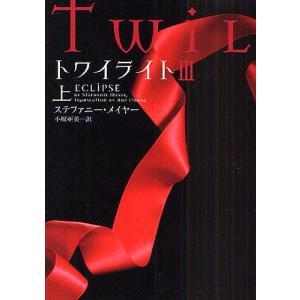 トワイライト 3上 / ステファニー・メイヤー / 小原亜美|bookfan