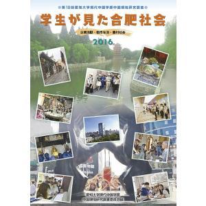 学生が見た合肥社会 企業活動・都市生活・農村社会