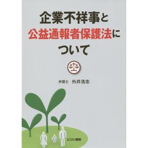 企業不祥事と公益通報者保護法について / 外井浩志