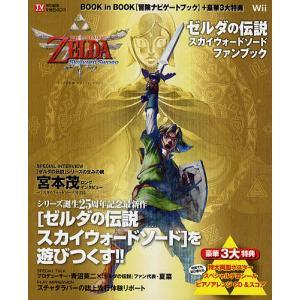 『ゼルダの伝説スカイウォードソード』ファンブック/ゲーム