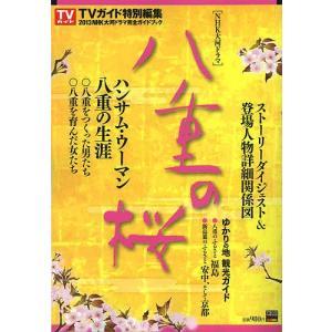 出版社:東京ニュース通信社 発行年月:2012年12月 シリーズ名等:東京ニュースムック 通巻328...
