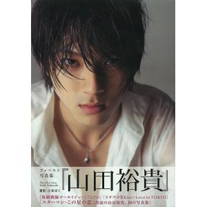 山田裕貴 山田裕貴ファースト写真集 / 小林ばく bookfan