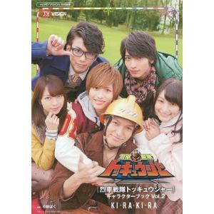 『烈車戦隊トッキュウジャー』キャラクターブック Vol.2 / 小林ばく