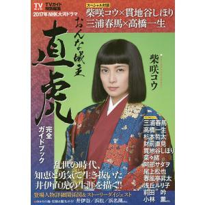 2017年NHK大河ドラマおんな城主直虎完全ガイドブック