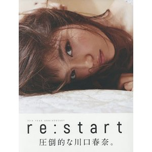 re:start 川口春奈写真集...