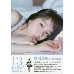 13notes# 吉岡里帆コンセプトフォトブック/岡本武志...