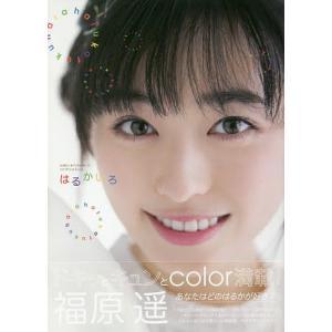 はるかいろ 福原遥1stフォトブック / 佐藤佑一