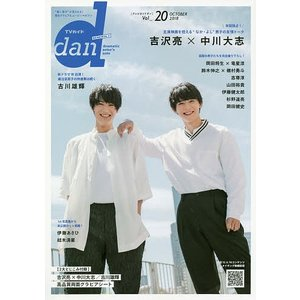 TVガイドdan Vol.20(2018OCTOBER)