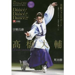 Dance!Dance!!Dance!!!2019月影の君〜の商品画像|ナビ