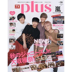 TVガイドplus vol.36(2019AUTUMN ISSUE)