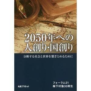 著:フォーラム21・梅下村塾30期生 出版社:丸善プラネット 発行年月:2017年10月