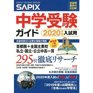 中学受験ガイド 2020年度入試用 / サピックス小学部