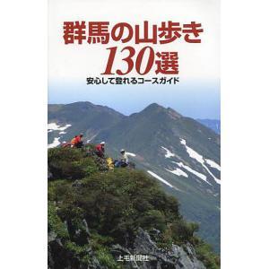 群馬の山歩き130選 安心して登れるコースガイド / 上毛新聞社事業局出版部