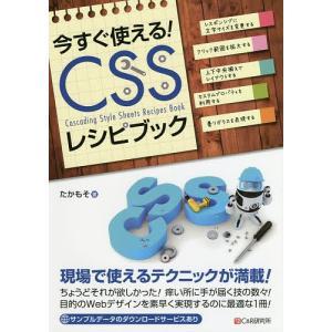 今すぐ使える!CSSレシピブック / たかもそ