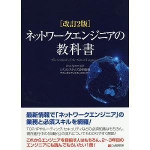 ネットワークエンジニアの教科書 / シスコシステムズ合同会社テクニカルアシスタンスセンター|bookfan