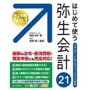 はじめて使う弥生会計21 オールカラー図解/嶋田知子/前原東二の商品画像 ナビ