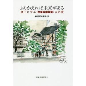 ふりかえれば未来がある 風土に学ぶ「神楽坂建築塾」の活動 / 神楽坂建築塾