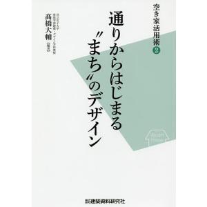 編著:高橋大輔 出版社:建築資料研究社 発行年月:2019年02月