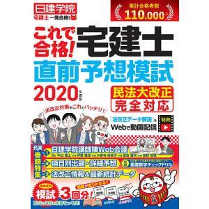 これで合格!宅建士直前予想模試 2020年度版 / 日建学院|bookfan
