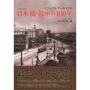 監修:竹内誠 出版社:ミヤオビパブリッシング 発行年月:2013年06月