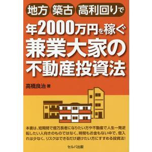 著:高橋良治 出版社:セルバ出版 発行年月:2017年06月 キーワード:ビジネス書