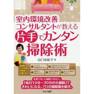 室内環境改善コンサルタントが教える片手でカンタン掃除術 / 山口由紀子|bookfan