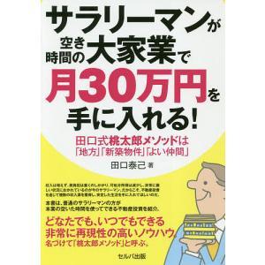 サラリーマンが空き時間の大家業で月30万円を手に入れる! 田口式桃太郎メソッドは「地方」「新築物件」...