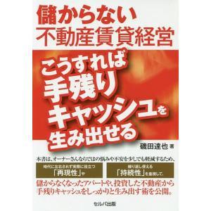 著:磯田達也 出版社:セルバ出版 発行年月:2019年05月 キーワード:ビジネス書