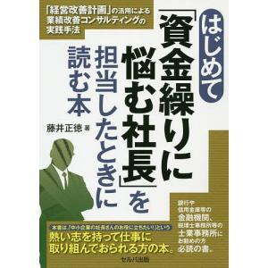 はじめて「資金繰りに悩む社長」を担当したときに読む本 「経営改善計画」の活用による業績改善コンサルテ...