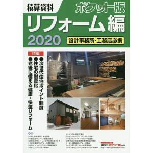 積算資料ポケット版リフォーム編 2020 / 建築工事研究会