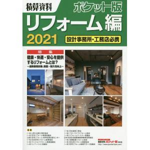 積算資料ポケット版リフォーム編 2021 / 建築工事研究会 bookfan