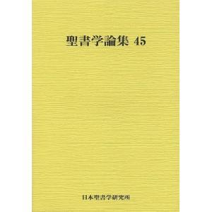 出版社:日本聖書学研究所 発行年月:2013年04月