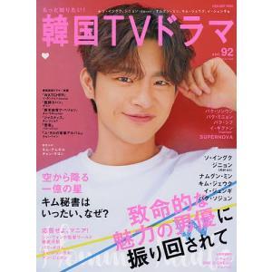 もっと知りたい!韓国TVドラマ vol.92