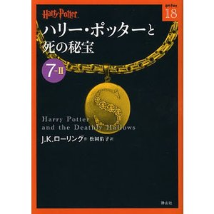 ハリー・ポッターと死の秘宝 7-2 / J.K.ローリング / 松岡佑子 bookfan