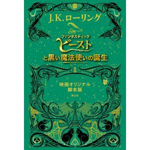 ファンタスティック・ビーストと黒い魔法使いの誕生 映画オリジナル脚本版 / J.K.ローリング / ...