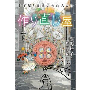 作り直し屋 十年屋と魔法街の住人たち / 廣嶋玲子 / 佐竹美保