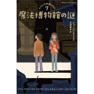 ルイスと不思議の時計 7 / ジョン・ベレアーズ / 三辺律子