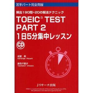 著:成重寿 著:妻鳥千鶴子 出版社:Jリサーチ出版 発行年月:2010年01月 キーワード:TOEI...