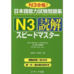 日本語能力試験問題集N3読解スピードマスター N3合格!/渡邉亜子/菊池民子