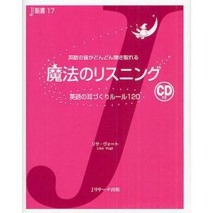 著:リサ・ヴォート 出版社:Jリサーチ出版 発行年月:2011年05月 シリーズ名等:J新書 17