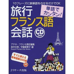 旅行フランス語会話 単語でカンタン! 10フレーズに旅単語をのせるだけでOK / アテネ・フランセ / 鈴木文恵 / 宇藤亜季子