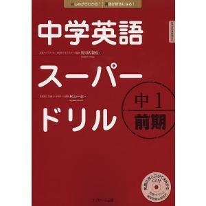 監:安河内哲也 著:杉山一志 出版社:Jリサーチ出版 発行年月:2013年07月
