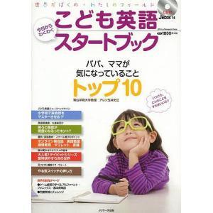 著:アレン玉井光江 出版社:Jリサーチ出版 発行年月:2014年01月 シリーズ名等:J MOOK ...
