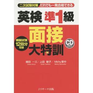 著:植田一三 著:上田敏子 著:Michy里中 出版社:Jリサーチ出版 発行年月:2014年10月