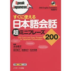 すぐに使える日本語会話超ミニフレーズ200 / 水谷信子 / 森本智子 / 高橋尚子