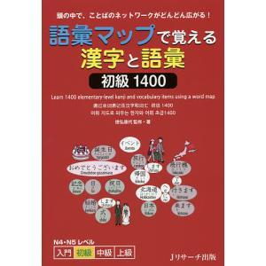 監修:徳弘康代 出版社:Jリサーチ出版 発行年月:2015年01月