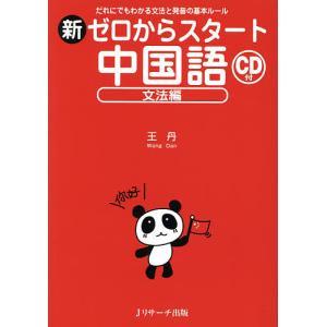 新ゼロからスタート中国語 文法編 / 王丹